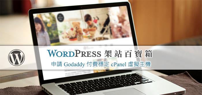 【WordPress百寶箱2】 申請 Godaddy 付費穩定cPanel虛擬主機