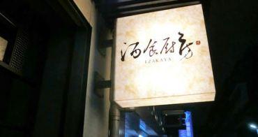 點評《炙酒食廚房 IZAKAYA》12道風味 in 光復南路290超密集餐廳巷