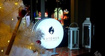 撩撥情熱,在半明半暗之間 ☆ 火柴餐酒館 Matches Bar & Restaurant