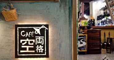 來淡水巷弄嚐一口時光暫停的味道《空兩格 Café 復古咖啡館》