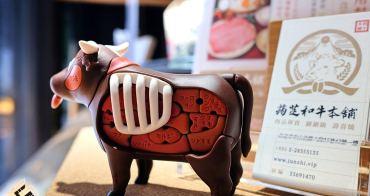 致命的誘人粉嫩,日本A5和牛肉品專賣 & 鍋物料理《筠芝和牛本舖》