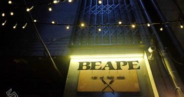 吃一頓極致法菜,學習法國人思考《BeApe 法國傳統餐酒館》