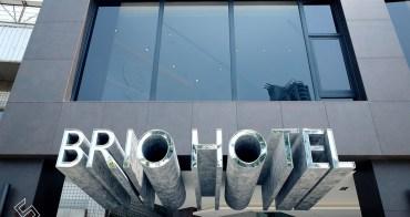 來自遠方的歸屬感,高雄最新質感設計旅店《比歐緻居 Brio Hotel Kaohsiung》