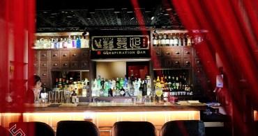來杯 Gin Tonic,把日子過成一首詩【發琴吧 ginspiration】大稻埕酒吧