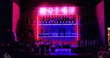千金散盡還復來,良辰折減再一杯《桂公子 Highballer's Bar》真的地下酒吧