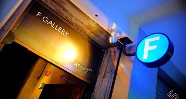 不只是微醺,新銳酒吧的跨界魅力 ★ F Gallery by A Train 台北新開幕酒吧