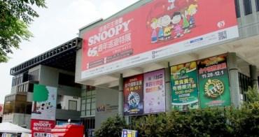 走進花生漫畫Snoopy史努比65週年巡迴特展【窩客島體驗】