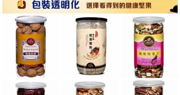 【網購美食】可夫萊堅果之家『雙活菌系列商品』為零嘴小吃下了不一樣的註解