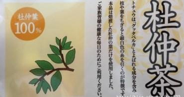 漢方養生茶現在也可以隨沖隨飲了--【ITOH井藤漢方養生茶系列-家庭號】