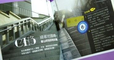 想到釜山自由行,這本書可以當工具書。【釜山就該這樣慢慢玩】~亞莎崎
