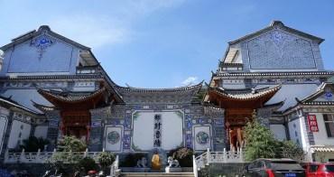 【雲南。旅遊】麗江古城,穿梭古今時空的隧道。