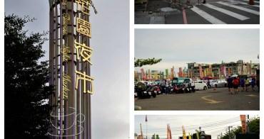 【台南。旅遊】台南迺夜市,花園夜市『星』光閃閃,經濟部振興三倍券夜市超值包等你拿。
