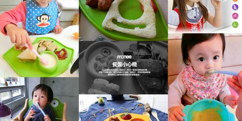 【現貨團購】韓國 MONEE 兒童智慧餐具  學習吃飯的好幫手/小孩吃得安心 媽媽用的放心