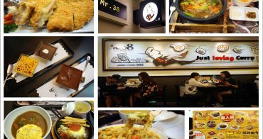台中美食 台中一中商圈超人氣必吃咖哩飯-Mr.38咖哩界傳奇人物,白飯與湯可免費續加!適合學生及家庭聚餐。