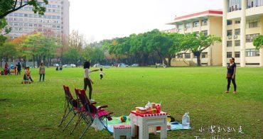 台中親子野餐景點》中興大學 來校園野餐吧!台中免費!約會.野餐.騎單車.溜小孩最佳去處!
