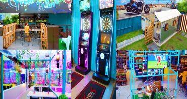 嘉義運動酒吧餐廳推薦》Green Wave cafe'格林威咖啡(綠色浪潮)。藏身鐵工廠的咖啡館,IG打卡歐美風,世足賽轉播餐廳,桌遊,飛鏢機,車聚俱樂部,美式帳篷