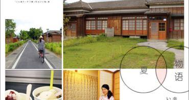 花蓮一日遊》花蓮光復住宿 花蓮糖廠日式宿舍旅館~感受檜木香,穿上和服,偽日本慢遊小旅行!