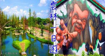 雲林景點一日遊》人氣景點一次玩!迷宮、貓咪彩繪、蛋糕毛巾、牛樂園、神話3D彩繪一次玩個夠~