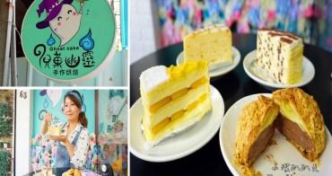 台中后里美食》倪菓幽靈手作烘焙。激推人氣散步甜點,每日限量手工千層蛋糕和菠蘿泡芙,奶油滑順不膩口!台中伴手禮 彌月蛋糕