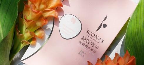 [保養] SCONAS絕對完美全效煥白面膜,美白保濕一次搞定