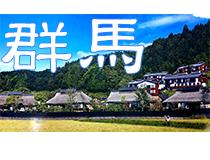 日本群馬鄉村旅遊/境大獨家