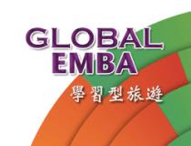 亞洲EMBA體驗旅遊/境大獨家