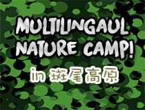 暑假300人日本多語言自然體驗營