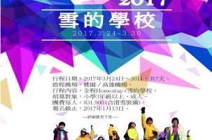 2017 全球最大Snow Camp in 長野飯山 {募集中}