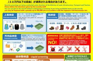 🔺日本機場加強安檢🔺