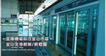 釜山交通攻略∥ 金海機場搭輕軌到釜山市區,在沙上站轉釜山地鐵2號線之實際搭乘心得