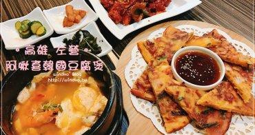 食記∥ 高雄左營。阿啾喜韓國豆腐煲(高雄巨蛋站)