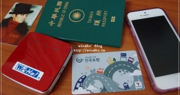 韓國上網推薦∥ WIHO方塊機 4G LTE上網,無流量限制,電力超強大(附windko讀者九折優惠連結)