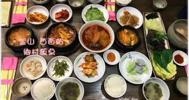 釜山食記∥ 西面站:飯桌(밥상)- 家常小菜與主菜皆有,平價也滿足,24小時營業,可一個人用餐