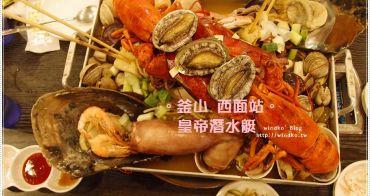 韓國釜山食記∥ 西面站:皇帝潛水艇황제잠수함 - 擁抱蚌類大章魚龍蝦全雞的蒸海鮮鍋美食