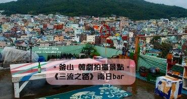 釜山遊記∥ 虎泉村南日bar!韓劇《三流之路》拍攝景點,頂樓秘密基地超美日夜景一次收集!教妳怎麼搭公車過來!