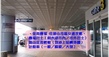 釜山自由行攻略∥ 怎麼從機場到釜山市區?金海機場入境 交通地圖 實際搭乘心得