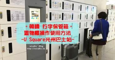 韓國攻略∥ 如何使用地鐵站或巴士站的置物櫃?行李保管箱的實際操作步驟(U Square光州巴士站)