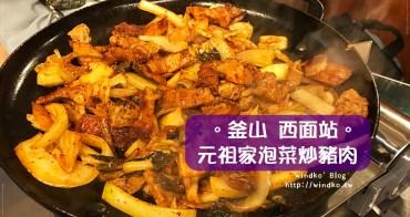 釜山食記∥ 西面站 원조집元祖家泡菜炒豬肉 - 巷弄裡的人氣排隊美食店,最簡單的食物卻是特別美味!