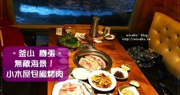 釜山食記∥ 機張 無敵海景浪潮聲 小木屋包廂烤肉고스락!WAVEON COFFEE旁,附日光站過來的交通方式