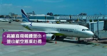 韓國自由行∥ 釜山航空AirBusan搭乘心得與介紹。高雄出發直飛釜山,座位大且舒服