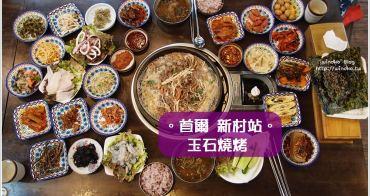 首爾食記∥ 新村站:玉石燒烤(옥돌구이)韓定食 - 超飽足的簡單家常小菜擺滿桌