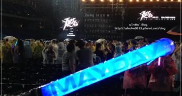 MayDay∥ 20160813 五月天《Just Rock It 2016就是演唱會 高雄無限放大版》演唱會心得 - 雨中的五萬五千個小笨蛋!