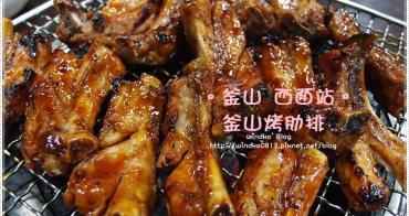 釜山食記∥ 西面站:釜山烤肋排 - 讓人會吮指回味的BBQ烤豬肋排,真心覺得好吃,推薦必吃!