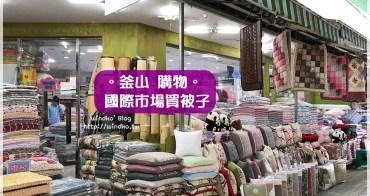 釜山購物∥ 國際市場買被子,真空包裝帶走很方便(대명가방)