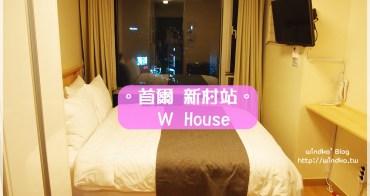 首爾住宿推薦∥ 新村站民宿。W house 我的首爾住宿首選_三訪入住雙人房