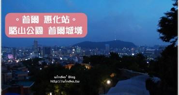 首爾遊記∥ 駱山公園&城墎公園 - 推薦必遊景點,學韓劇主角來首爾城郭談情說愛,眺望日景與夜景!