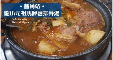 首爾食記∥ 首爾站。龍山元祖馬鈴薯排骨湯 용산원조감자탕 – 24小時營業,二訪吃多人鍋