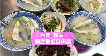 台南食記∥  阿星嬤虱目魚粥 - 超愛虱目魚肚+蚵粥,現煎魚腸也讓我意外