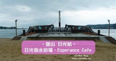 釜山遊記∥ 機張 日光站。日光海水浴場일광해수욕장、Esperance Cafe、船型瞭望台 - 韓劇《三流之路》《戲子》拍攝景點