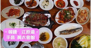 江原道食記∥ 黃太會館황태회관 – 平昌大關嶺必吃特色美食,明太魚風乾而成的黃太魚
